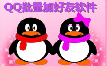 QQ批量加好友�件