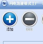 闪电急速格式工厂5.8.5官方免费版