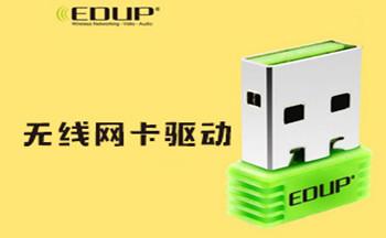 EDUP无线网卡驱动