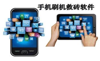 手机刷机救砖软件