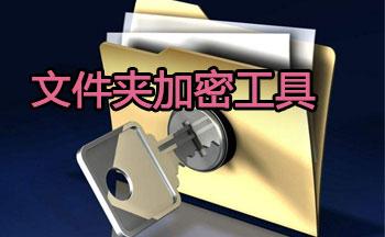 文件夹加密工具