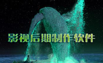 影视后期制作U乐娱乐平台