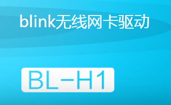 blink无线网卡驱动