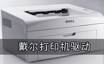 戴尔打印机驱动