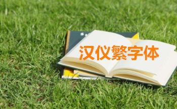 �h�x繁字�w