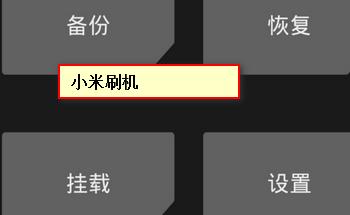 小米刷�C工具
