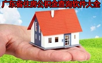 广东省公积金查询