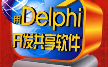 delphi�W�工具