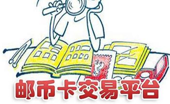 邮币卡交易平台