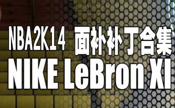 NBA2K14�a丁工具集合