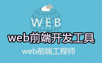 web前端开发工具