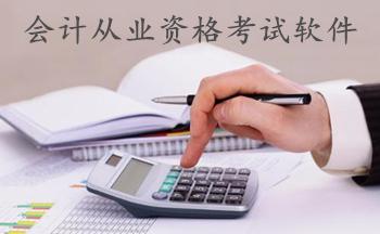 会计从业资格考试软件