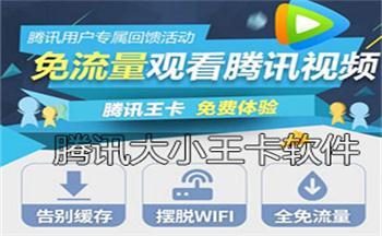 腾讯大小王卡申请软件