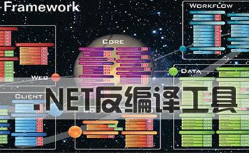 .NET反编译工具