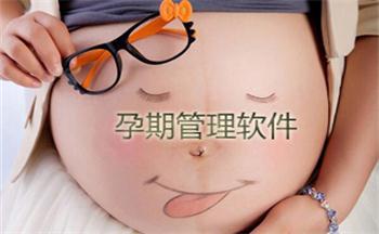 孕期管理软件合集