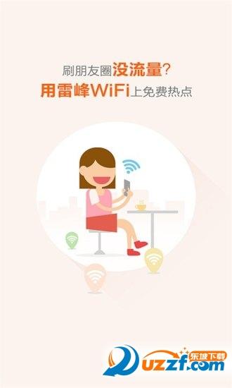 雷锋WiFi电脑版(雷锋WiFi pc版)截图