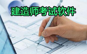 建造师考试软件