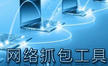 网络抓包工具下载