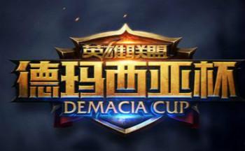 2018德玛西亚杯直播