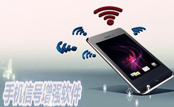 手机信号增强软件