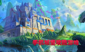 手机城堡攻防游戏