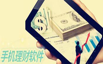 手机理财软件