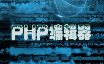 PHP编辑器大全