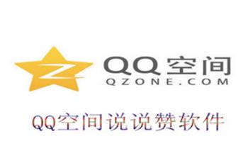 qq空间刷说说赞软件
