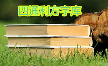 四通利方字库