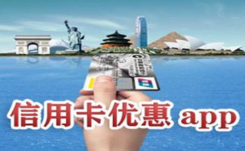 信用卡��惠app
