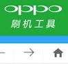Oppo R9s刷机工具1.2.4最新免费版