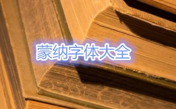 蒙纳字体大全