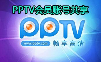 PPTV会员账号共享