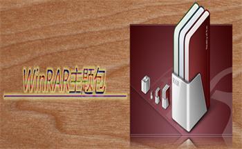 WinRAR主题包