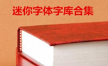 迷你字体字库合集