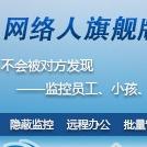 网络人远程控制软件免费破解版7.304 单机最新版