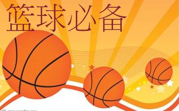 篮球喜优游国际者必备软件