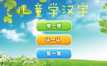 幼儿学汉字软件