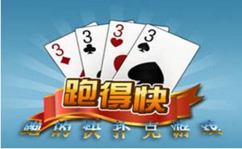 跑得快扑克游戏