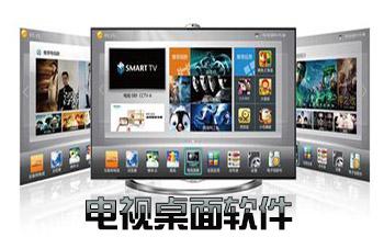 电视桌面软件
