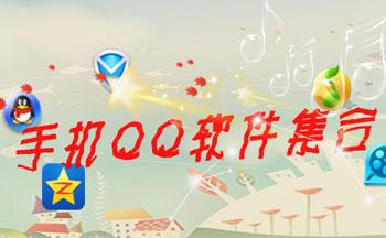 手机qq软件下载