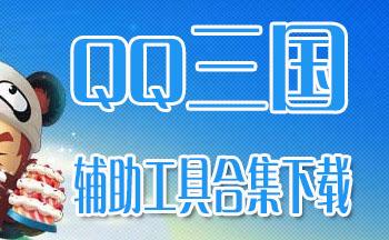 QQ三���o助下�d