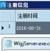 管家婆物联通破解版6.3 服务端无数用户破解版