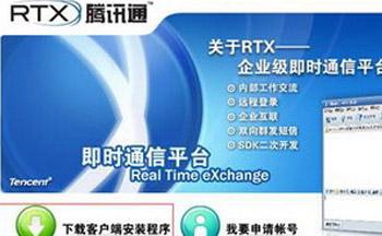 rtx腾讯通
