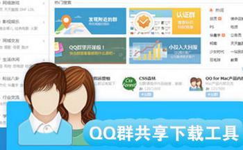 qq群共享文件下载工具