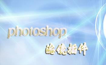 Photoshop滤镜插件