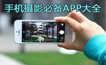 手机摄影必备app