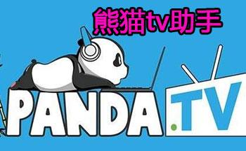 熊猫tv助手