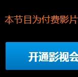 全网vip视频网页破解插件绿色免费版【附详细教程】