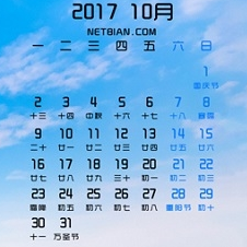 2018年10月桌面日历壁纸